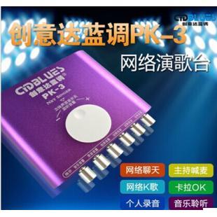 蓝调pk3外置声卡 usb笔记本电音声卡_k歌喊麦设备_类