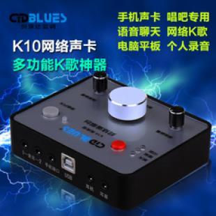 蓝调k10手机声卡多功能外置声卡_k歌喊麦设备_时尚类