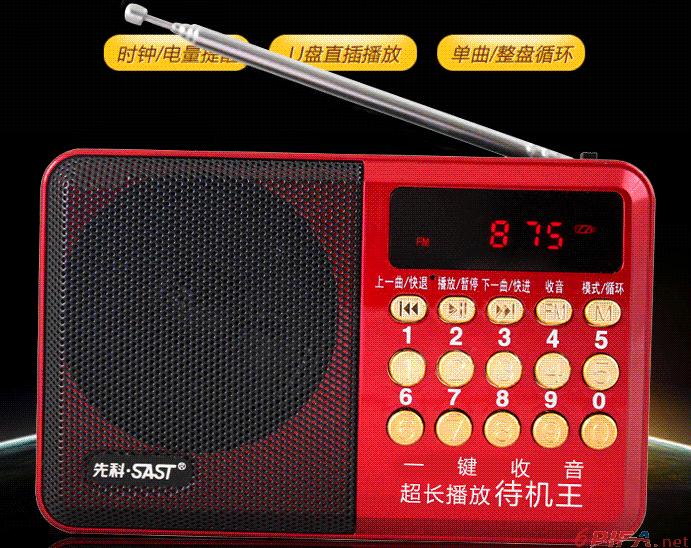 先科516便携式插卡小音箱数字点歌机