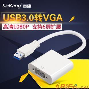 usb转vga转换器电脑接口usb3.0 to vga接口投影仪转接