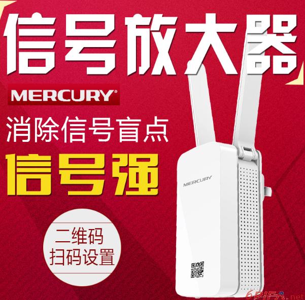 水星mw300re无线扩展器wifi信号放大器300m家用中继器